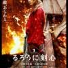 佐藤健が「るろうに剣心2014」主演!殺陣やアクションが凄い!