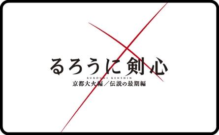 るろうに剣心「京都大火編」のネタばれやラスト、結末はどうなるの?