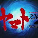 ヤマト2202【アニメ】の動画をスマホやタブレットでサクサク視聴する方法!